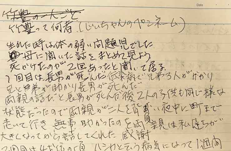 じーちゃんのノート